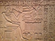 Funerary Stela of the Gatekeeper Maati at Metropolitan Museum of Art. Royalty Free Stock Image