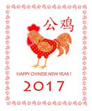Funny greeting card with decorative rooster for Chinese New Year. Funny greeting postcard with decorative rooster for Chinese New Year Stock Image