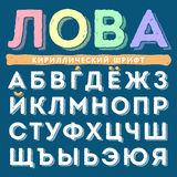 Funny hand drawn cyrillic alphabet set in uppercase, Russian letters. Stock Image