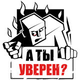 Funny Modern T-Shirt Label CUBEMAN is Asking You.. Funny Modern T-Shirt Label. Vector Monochrome CUBEMAN is Asking You: Are You Sure? Question Mark n Russian royalty free illustration