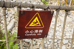 Funny Translation of Warning Sign Stock Photos