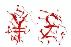 Funta i jenu znaków malująca czerwień ilustracji