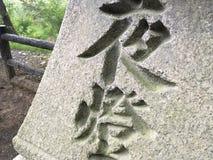 Fushimi-Inari Taisha, Kotyo, Japão Fotos de Stock Royalty Free