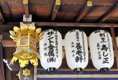 Fushimi Inari Taisha relikskrin i Kyoto, Japan Royaltyfri Foto