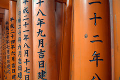 Fushimi Inari Temple, Kyoto, Japan Royalty Free Stock Image