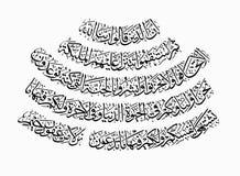 Fussilat 41, 30 Aan zij die zeiden, Onze Lord is namelijk Allah, en toen waren er pijlers, dalen de engelen: ben niet royalty-vrije illustratie