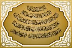 Fussilat 41, 30 En effet, ? ceux qui ont dit, notre seigneur est Allah, et alors il y avait des piliers, anges descendent : ne so images stock