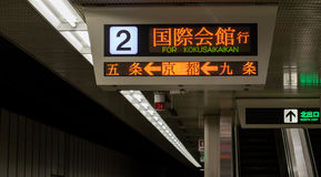 Gångtunneldrev på stationen Arkivfoton