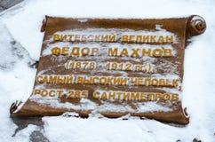 Géant Fedor Makhnov de Vitebsk de plaque commémorative 1878-1912, l'homme le plus grand, taille - 285 centimètres, Vitebsk image stock