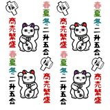 Göra tecken åt katten (den blomstrande affären) Royaltyfria Bilder