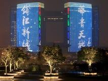 G20 το φως Συνόδων Κορυφής παρουσιάζει, Quanjiang, Κίνα Στοκ φωτογραφία με δικαίωμα ελεύθερης χρήσης