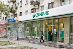 Gałąź Sberbank Rosja na pierwszym piętrze multistory Obraz Stock