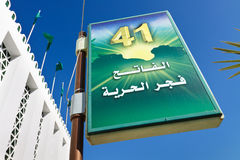 Gaddafi Propaganda-Plakat lizenzfreie stockbilder