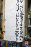 Gaffiti na stronie budynek w śródmieścia mówić Gubję w raju i Ateny jest nowy Berliński Ateny Grecja 01 04 2018 Obrazy Stock