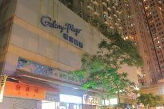 Galaxy Plaza shopping mall Hong Kong. Galaxy Plaza shopping mall in Shau Kei Wan in Hong Kong Royalty Free Stock Images