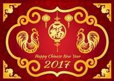 Galinha o cartão chinês feliz do ano novo 2017 é lanternas, do ouro 2 e felicidade chinesa do meio da palavra