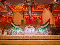 Galleria som firar 43 år av UAE Royaltyfri Bild