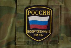Gallone dell'uniforme di Rissia Immagini Stock Libere da Diritti