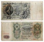 Gamla ryska pengar 1912 Arkivbilder
