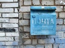 gammal postbox russia Royaltyfri Foto