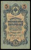 Gammala pengar av 18th, 19th århundrade. Imperialistiska Ryssland. Royaltyfria Bilder