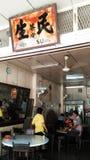 Gammalt kaffehus Kopitiam i Melaka royaltyfri bild