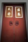 gammalt traditionellt för asiatiska dörrar Fotografering för Bildbyråer