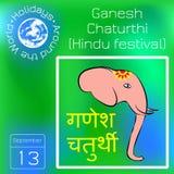 Ganesh Chaturthi 印第安节日 在北印度语- Ganesh Chaturthi的文本 大象顶头泰国 系列日历 在Wor附近的假日 向量例证