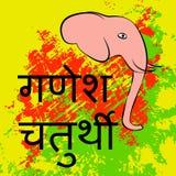 Ganesh Chaturthi 印第安节日 在北印度语- Ganesh Chaturthi的文本 大象顶头泰国 与难看的东西纹理的充满活力的背景 皇族释放例证