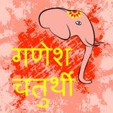 Ganesh Chaturthi Festival indio Texto amarillo en hindú - Ganesh Chaturthi Pista de un elefante Fondo rosado con textu del grunge libre illustration