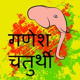 Ganesh Chaturthi. Indian festival. Text in Hindi - Ganesh Chaturthi. Head of an elephant. Vibrant background with grunge texture. Ganesh Chaturthi. Indian Royalty Free Stock Photography