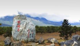 Ganhaizi scenic spot stock images