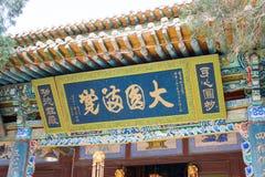 GANSU KINA - April 08 2015: Haizang tempel en berömd historisk si Arkivfoto