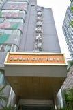 Garden city hotel Royalty Free Stock Photo