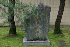 The garden at Joten ji Stock Image