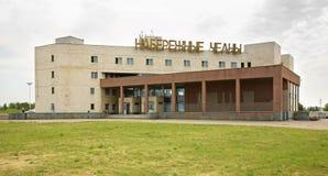 Gare ferroviaire dans Naberezhnye Chelny Russie images libres de droits