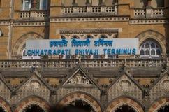 Gare ferroviaire de Chatrapati Shivaji Terminus dans la ville indienne Mumbai Image stock