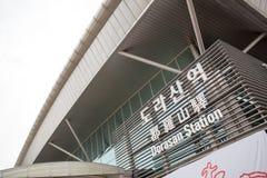 Gare ferroviaire de Dorasan en Corée du Sud Image stock