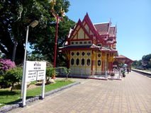 Gare ferroviaire de Huahin Photos stock