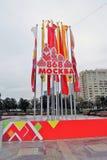 Garnering för Moskvastadsdag, färgflaggor Arkivbild