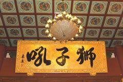 Garneringar i inre av den ConfucianLingyin templet, Hangzhou, Kina Arkivbilder