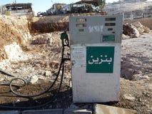 Gasolinera palestina del pueblo Imágenes de archivo libres de regalías