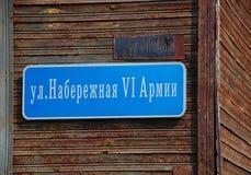 Gata av den 6th armén i Vologda Royaltyfri Foto