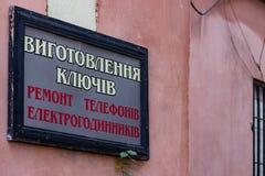 Gata som annonserar på husväggen Ukrainskt språk nyckel- framställning fotografering för bildbyråer