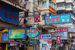 Gatan med neon undertecknar in Hong Kong Royaltyfri Foto