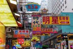 Gatan med neon undertecknar in Hong Kong Royaltyfri Fotografi