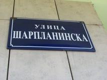 Gatan undertecknar in Novi Sad Arkivbilder