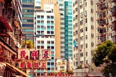 Gatasikt av högväxt byggnader för Hong Kong ö Fotografering för Bildbyråer