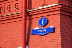 Gatatecken med överskrift av en röd fyrkant 1 för gata på en byggnad av det statliga historiska museet i Moskva Royaltyfri Bild