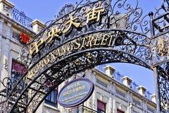 Gate of Central Avenue alias Zhong Yang Street, Harbin, China Royalty Free Stock Photo